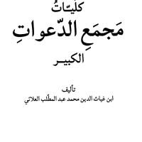 کتاب کلیات مجمع الدعوات الکبیر نسخه عربی