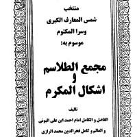 کتاب مجمع الطلاسم و اشکال المکرم