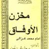 کتاب مخزن الاوفاق