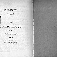 کتاب مفتاح و استخراج از جفر جامع