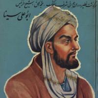 کتاب نابغه شرق ابو علی سینا