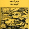 کتاب نام های جغرافیایی و ریشه تاریخی آن ها در آتروپاتن (ماد)