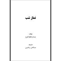 کتاب نماز شب