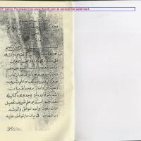 کتاب جفر جامع