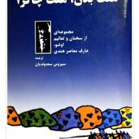 کتاب هفت بدن هفت چاکرا