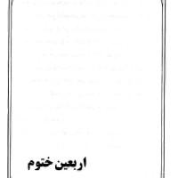 کتاب اربعین ختوم
