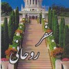 کتاب سفر روحانی کلمات مبارکه منکونه عربی