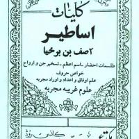 کتاب کلیات اساطیر آصف ابن برخیا