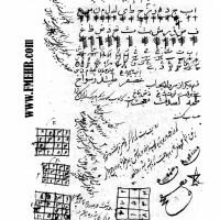 کتاب کنوز عارفان
