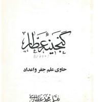 کتاب گنجینه عطار حاوی علم جفر و اعداد