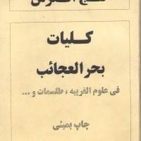 کتاب گنج العرش