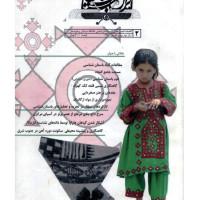مجله ی ایران و باستان