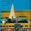 کتاب ایرانیان یهودی