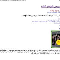 کتاب ایران سرزمین گنج های گمشده