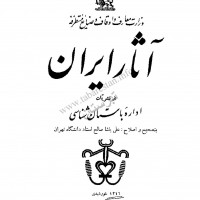 کتاب آثار باستانی ایران