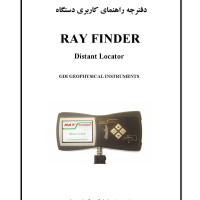 دفترچه راهنمای کاربری دستگاه RAY FINDER