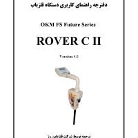 دفترچه راهنمای کاربری دستگاه فلزیاب ROVER C II