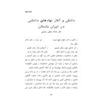 کتاب دانش و آغاز نهادهای دانشی در ایران باستان