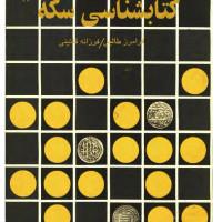 کتاب کتابشناسی سکه