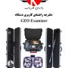 دفترچه راهنمای کاربری دستگاه GEO Examiner