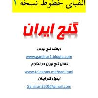 کتاب الفبای نسخه گنج ایران