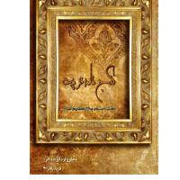 کتاب گنج نامه فرید