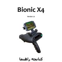 کتابچه راهنمای فلزیاب Bionic X4
