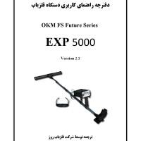 دفترچه راهنمای کاربری دستگاه فلزیاب  EXP 5000