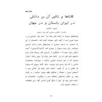 کتاب گاتاها و تاثیر آن بر دانش در ایران باستان و در جهان