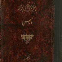 کتاب جغرافیای نظامی ایران