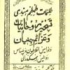کتاب طلسمات طمطم هندی تسخیری و حانیات و عزائم جنیان