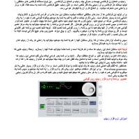 آموزش ساخت ردیاب شعاع زن فرکانسی