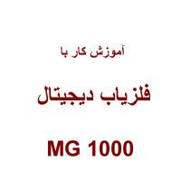 کتاب آموزش کار با فلزیاب دیجیتال MG 1000