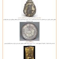 کتاب اجسام باستانی