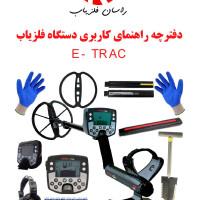 دفترچه راهنمای کاربری دستگاه فلزیاب  E-TRAC