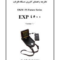 دفترچه راهنمای کاربری دستگاه فلزیاب EXP 4500
