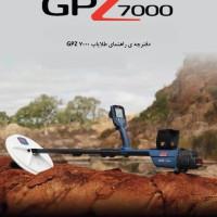 دفترچه ی راهنمای طلایاب ۷۰۰۰ GPZ