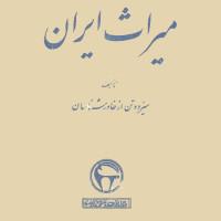 کتاب میراث ایران