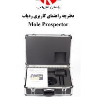 دفترچه راهنمای کاربری ردیاب Mole Prospector