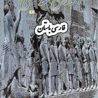 کتاب آموزش خط میخی فارسی باستان