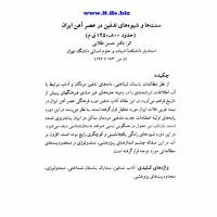 کتاب سنت ها و شیوه های تدفین در عصر آهن ایران