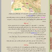 کتاب جغرافیای تاریخی ایران