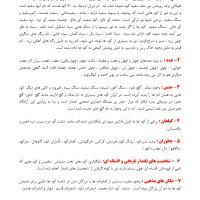 کتاب ریشه های نامگذاری کوههای ایران
