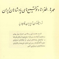 کتاب مهرها , طغراها و توقیق های پادشاهان ایران از ایلخانیان تا پایان قاجاریه