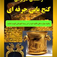 کتاب راهنمای کاربردی گنج بابی حرفه ای