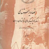 کتاب تصاویر مستندی ازسکه ها و پیکره های شاهنشاهان ایران