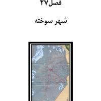 کتاب شهر سوخته