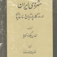 کتاب شهرهای ایران در روزگار پارتیان و ساسانیان