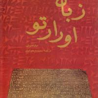 کتاب زبان اورارتو