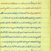 کتاب ابطال اعمال السحر لابن سعيد السو